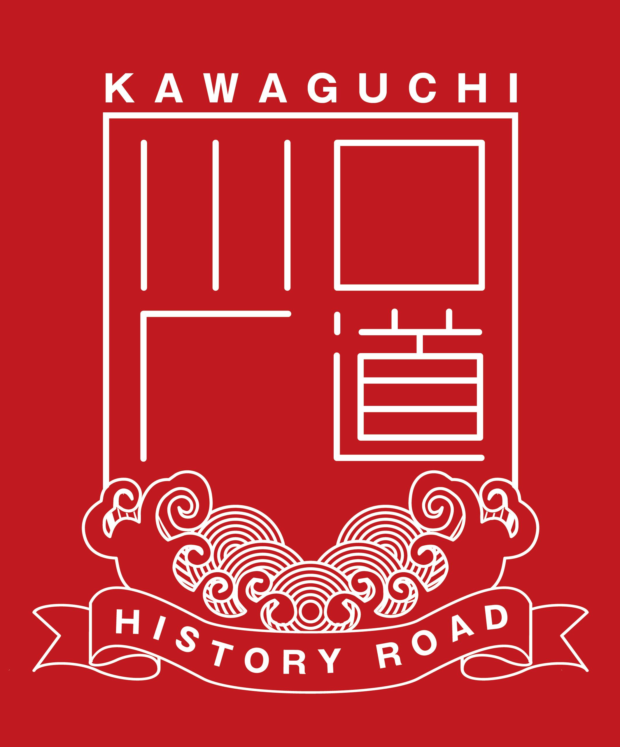 川口歴道 - Kawaguchi History Road -